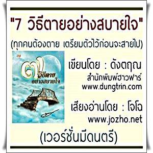7 วิธีตายอย่างสบายใจ มรณานุสติสำหรับคนทุกวัย โดย ดังตฤณ (โจโฉอ่าน)